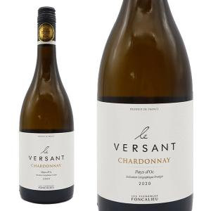 ル・ヴェルサン シャルドネ 2016年 ヴィノーブル・フォンカリユ 750ml (フランス ラングドックルーション 白ワイン)|wineuki