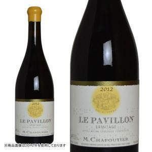エルミタージュ ル・パヴィヨン ルージュ 2013年 M.シャプティエ 750ml (フランス ローヌ 赤ワイン)|wineuki