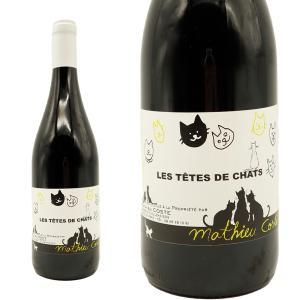 コトー・デュ・ジェノワ ルージュ レ・テット・ド・シャ 2012年 マチュー・コスト 750ml (フランス ロワール 赤ワイン) wineuki