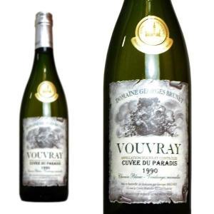 ヴーヴレ ドゥー キュヴェ・デュ・パラディー 1990年 ドメーヌ・ジョルジュ・ブリュネ 750ml (フランス ロワール 白ワイン)...