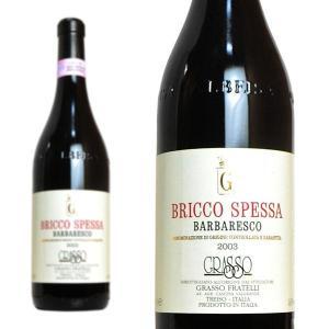 バルバレスコ ブリッコ・スペッソ 2003年 グラッソ・フラテッリ 750ml (イタリア 赤ワイン...