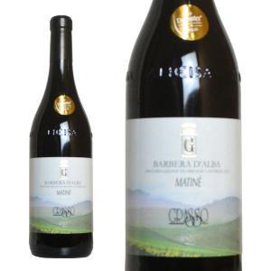 バルベラ・ダルバ マチネ 2015年 グラッソ・フラテッリ 750ml (イタリア 赤ワイン)