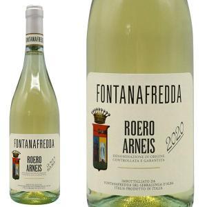 ランゲ・アルネイス 2014年 フォンタナフレッダ社 (イタリア・白ワイン)