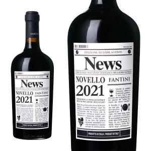 【予約】【ノヴェッロ2021】ファルネーゼ ヴィーノ ノヴェッロ 2021年 イタリア ヌーヴォー 新酒 航空便(10月30日解禁日にお届け)|うきうきワインの玉手箱