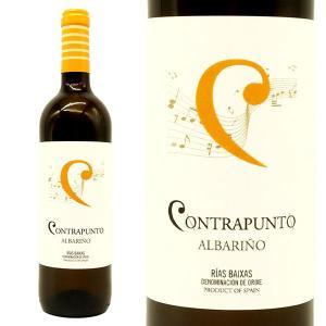 コントラプント アルバリーニョ 2018年 アグロ・デ・バサン 750ml (スペイン 白ワイン) wineuki