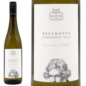 ヴァイングート・マイヤー・アム・プァール プラッツ グリューナー・ヴェルトリーナー ベートーベン 第九ラベル 2018年 750ml (オーストリア 白ワイン) wineuki