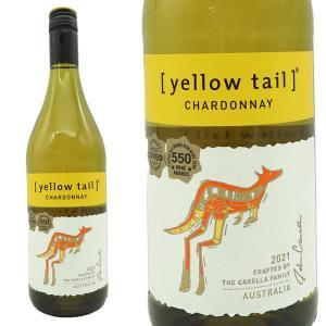 イエローテイル シャルドネ  2019年 750ml (オーストラリア 白ワイン)