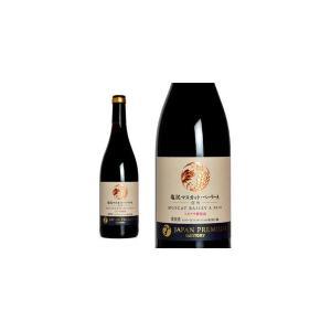 サントリー ジャパンプレミアム 産地シリーズ 塩尻マスカット・ベーリーA ミズナラ樽熟成 2010年 (日本・赤ワイン 日本ワイン)|wineuki