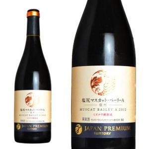 サントリー ジャパンプレミアム 産地シリーズ 塩尻マスカット・ベーリーA ミズナラ樽熟成 2012年 750ml (日本 赤ワイン 日本ワイン)|wineuki