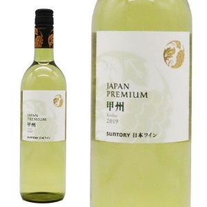 日本ワイン愛好家大注目!日本の固有品種甲州100%辛口白ワイン!日本ならではの産地と品種の可能性を追...