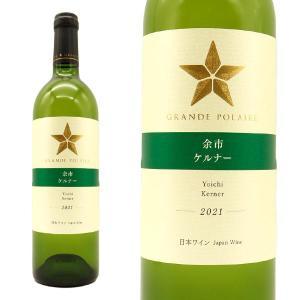 グランポレール  余市ケルナー  2018年  750ml  (日本ワイン  北海道  白ワイン) ...