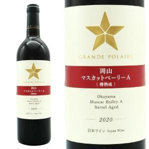 グランポレール 岡山マスカットベーリーA 樽熟成 2018年 750ml (日本 岡山 赤ワイン 日...