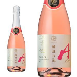 ロゼスパークリングワインファン大注目の国産ロゼスパークリング!産地、品質、製法にこだわり、日本の食卓...