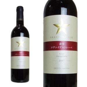 グランポレール 余市 ツヴァイゲルトレーベ 2019年 750ml (日本ワイン 北海道 赤ワイン)