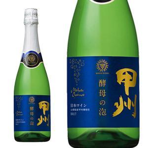 加圧タンク内で二次発酵させたワインをボトリングする「キューヴ・クローズ」方式で製造したスパークリング...