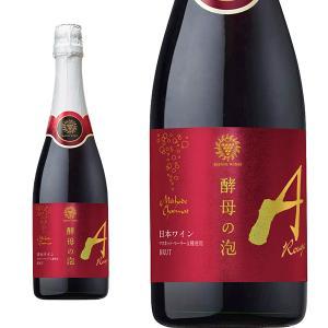 大人気国産スパークリングワインの酵母の泡に、山形県産マスカット・ベーリーA100%の赤が登場!サクラ...
