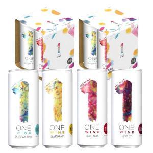 ONE WINE (ワン ワイン) 8缶アソートセット 白ワイン 赤ワイン ワインセット 缶ワイン フランス 250ml 4種類×2 送料無料【wine_YCW】|うきうきワインの玉手箱