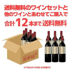 ワインセット 極上の味わい&価格に超自信あり!毎日の食卓に!赤・白・泡が全て入ったうきうき気分6本ワインセット! (送料無料) wineuki 02