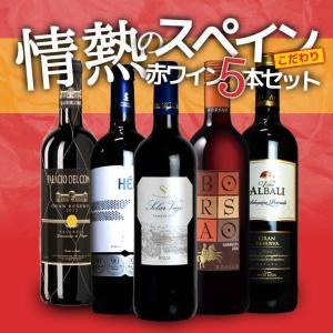情熱のこだわりスペイン産赤ワイン5本セット