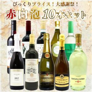 ワインセット  うきうきワインの玉手箱  大感謝祭  赤ワイン&白ワイン&スパークリングワイン  採...
