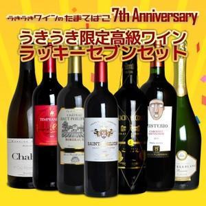ワインセット うきうきワインの玉手箱ヤフーショッピング7周年記念ラッキーセブンワイン7本セット (送料無料) wineuki