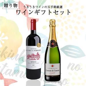 お歳暮の贈り物に うきうきワインのギフトセット シャンパン&...