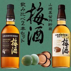 サントリー 山崎蒸留所貯蔵梅酒 飲み比べセット 正規|wineuki