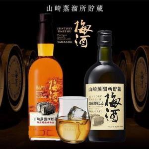 サントリー 山崎蒸留所貯蔵梅酒 飲み比べセット オリジナルグラス1脚付 正規|wineuki