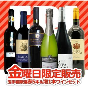 うきうきワインの玉手箱 金曜日限定ワインセット 金曜日は赤ワイン5本とスパークリングワイン1本のワインセット (送料無料&代引手数料無料)|wineuki