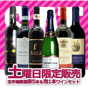うきうきワインの玉手箱 土曜日限定ワインセット 土曜日は金賞ワインも含む赤ワイン5本とスパークリングワイン1本のワインセット (送料無料&代引手数料無料)|wineuki