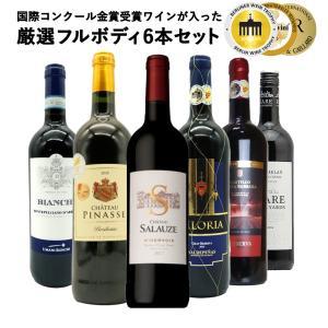 うきうき厳選!驚異のフルボディ極上赤ワイン6本セット (送料無料ワインセット)