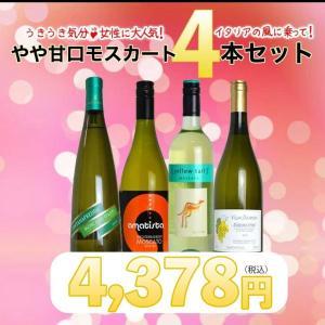 ワインセット うきうき気分 女性に大人気のやや甘口モスカートワイン4本セット