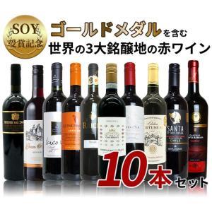 ワインセット ヤフーショッピング年間ベストストア受賞記念 日頃の感謝をこめて金賞を含む世界の銘醸地の...