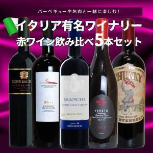 ワインセット イタリア有名ワイナリー赤ワイン バーベキューやお肉と一緒に楽しむ赤ワイン5本セット wineuki