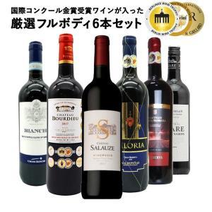 あすつく うきうき厳選!驚異のフルボディ極上赤ワイン6本セット (送料無料ワインセット)