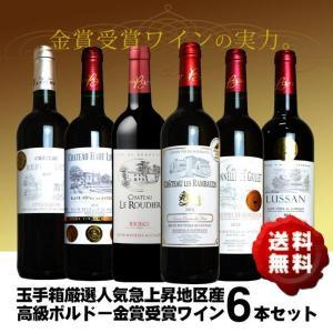 ワインセット 高級ボルドー人気急上昇地域 金賞赤ワイン飲み比...