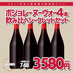 ワインセット 赤字覚悟の限定販売 2017年 航空便 高級 ボジョレー・ヌーヴォー 飲み比べセット 送料無料