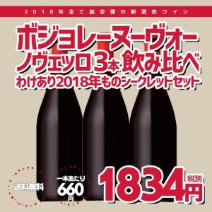 ワインセット 送料無料 わけあり 2018年産ボジョレーヌーヴォー & ノヴェッロ  飲み比べ 3本セット wineuki