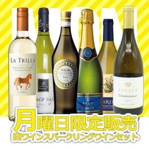 うきうきワインの玉手箱 月曜日限定ワインセット 白ワイン&スパークリングワインセット (送料無料&代引手数料無料)|wineuki