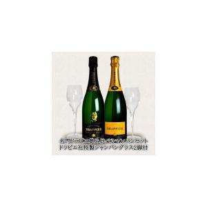 ドラピエ 飲み比べシャンパーニュ 2本&シャンパングラス2脚セット (シャンパンセット) 送料無料