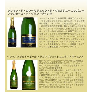最強の泡 うきうき完全赤字の高級辛口スパークリングワインセット シャンパン方式のクレマンも入った6本セットが送料無料!|wineuki|04