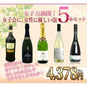 女子力満開!女子会に、女性に優しいスパークリングワイン5本セット
