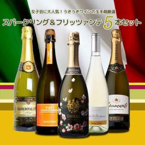 玉手箱ビックリ大特価!女子会に大人気!イタリア産フリッツァンテ&スパークリングワイン5本セット wineuki