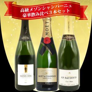 高級メゾン シャンパーニュ 豪華飲み比べシャンパン3本セット (送料無料) wineuki