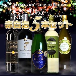 うきうきワインの玉手箱超厳選 高級クレマンもはいってる 高級 赤 白 泡 飲み比べ5本ワインセット 送料無料 代引手数料無料