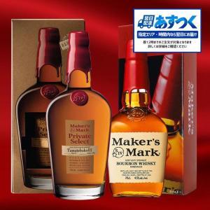あすつく メーカーズマーク プライベートセレクト TAMATEBAKO II 750ml & メーカーズマーク レッドトップ 700ml 飲み比べセット 送料無料|wineuki