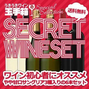 ワインセット うきうきワインの玉手箱セレクション 家飲みシークレットワインセット ワイン初心者にオススメのやや甘口サングリア3種入りの6本セット 送料無料|wineuki