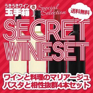 ワインセット うきうきワインの玉手箱セレクション パスタと相性抜群 家飲みシークレットワイン 4本セット 送料無料|wineuki