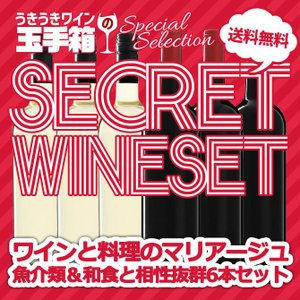 ワインセット うきうきワインの玉手箱セレクション シーフード&和食と相性抜群 家飲みシークレットワイン 6本セット 送料無料|wineuki