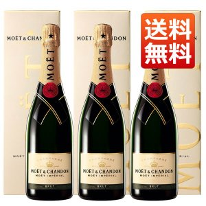 シャンパン  モエシャンドン  モエ・エ・シャンドン  ブリュット  アンペリアル  750ml  箱入り  ×3本  正規  (シャンパーニュ  白)  送料無料|うきうきワインの玉手箱